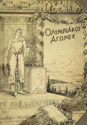 20091016225127-1896-athens-poster.jpg