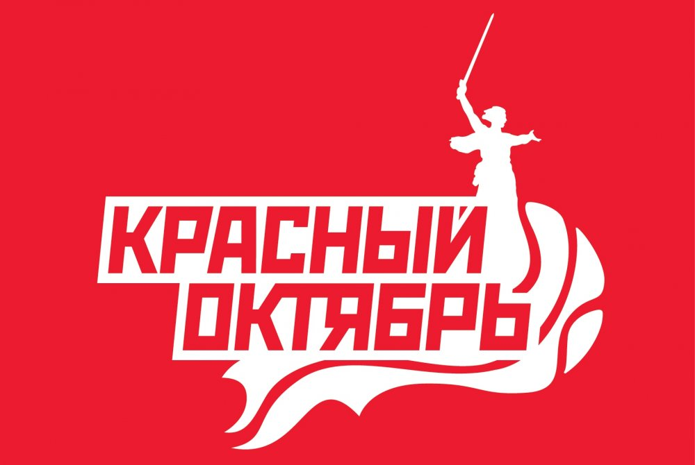 20150130080936-krasny-oktyabr-volgograd.jpg